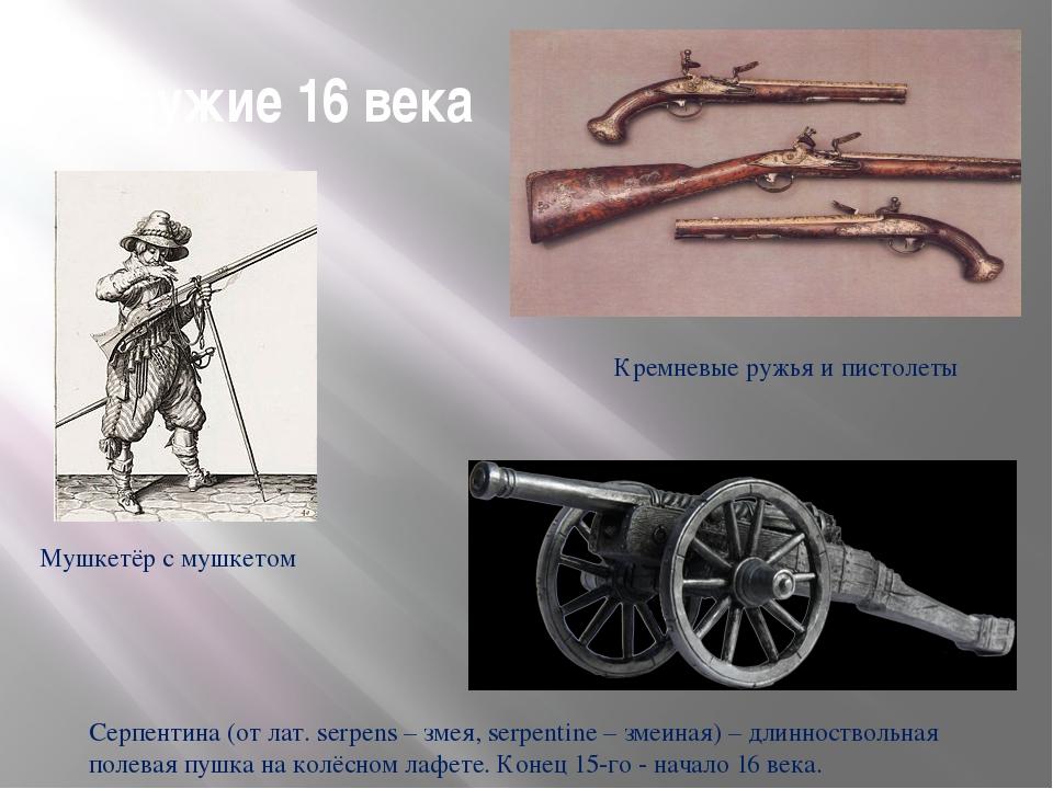 Оружие 16 века Мушкетёр с мушкетом Серпентина (от лат. serpens – змея, serpen...