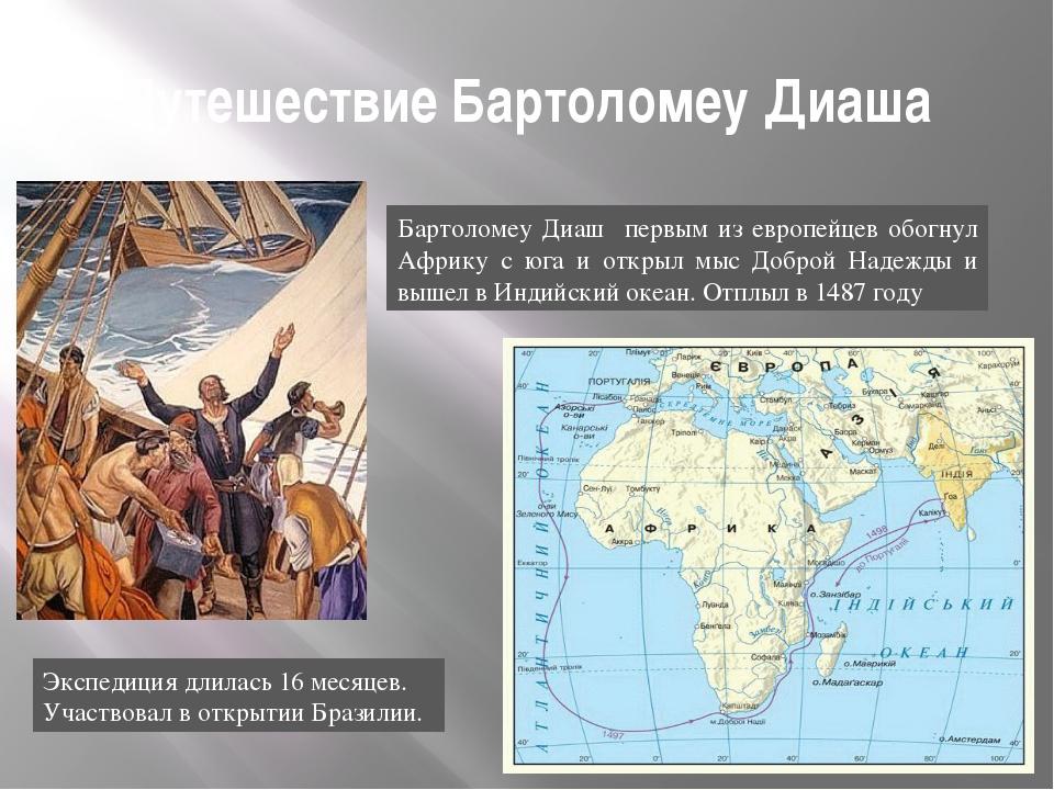 Путешествие Бартоломеу Диаша Бартоломеу Диаш первым из европейцев обогнул Афр...