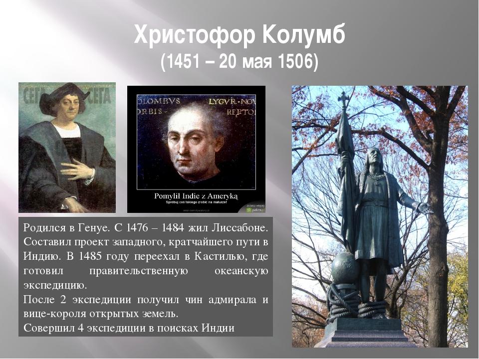 Христофор Колумб (1451 – 20 мая 1506) Родился в Генуе. С 1476 – 1484 жил Лисс...