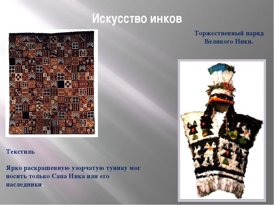 Искусство инков Текстиль Ярко раскрашенную узорчатую тунику мог носить тольк...