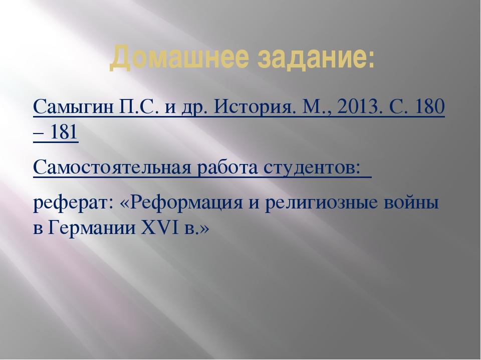 Домашнее задание: Самыгин П.С. и др. История. М., 2013. С. 180 – 181 Самостоя...