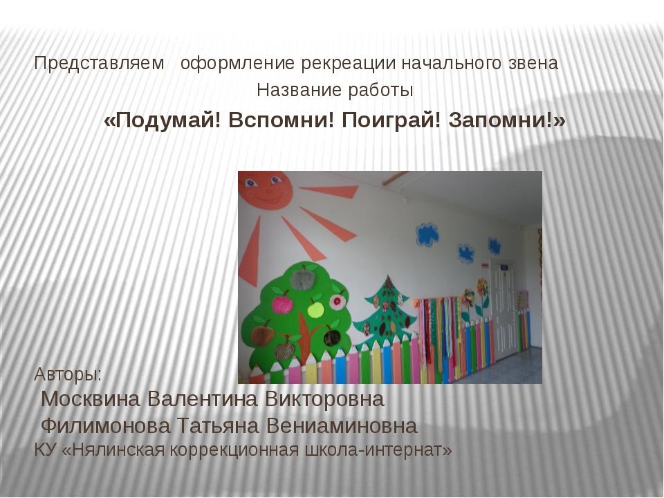 Авторы: Москвина Валентина Викторовна Филимонова Татьяна Вениаминовна КУ «Нял...