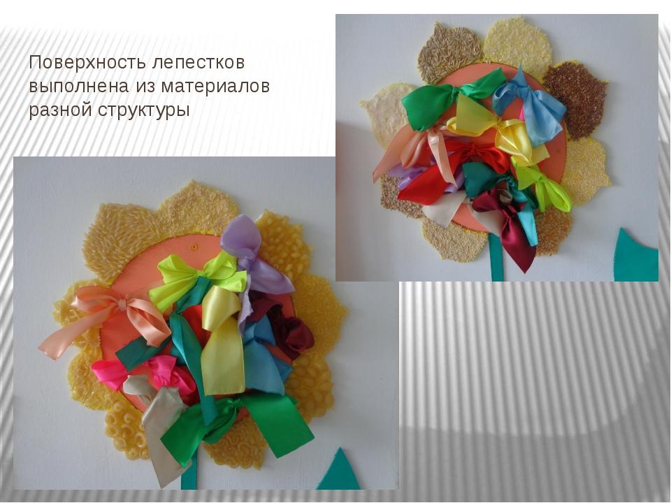 Поверхность лепестков выполнена из материалов разной структуры