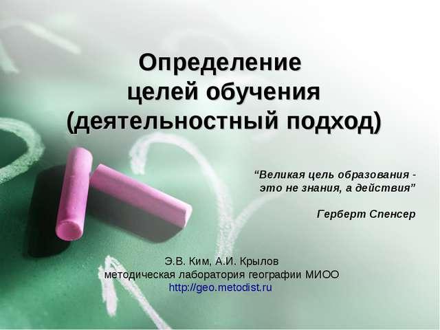 Определение целей обучения (деятельностный подход) Э.В. Ким, А.И. Крылов мето...