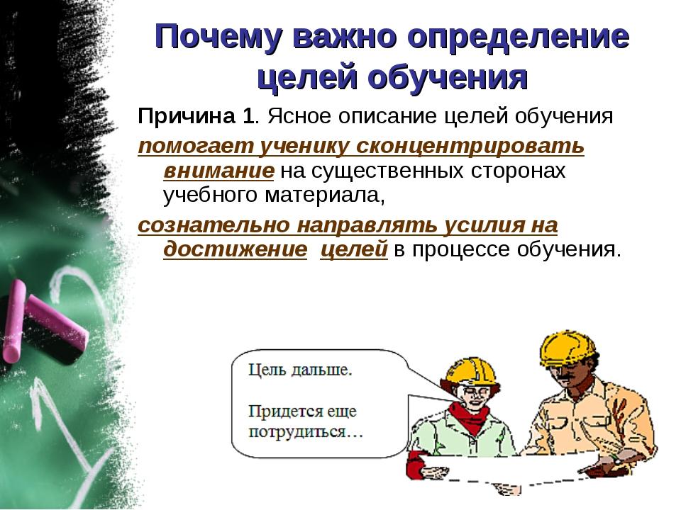 Почему важно определение целей обучения Причина 1. Ясное описание целей обуче...
