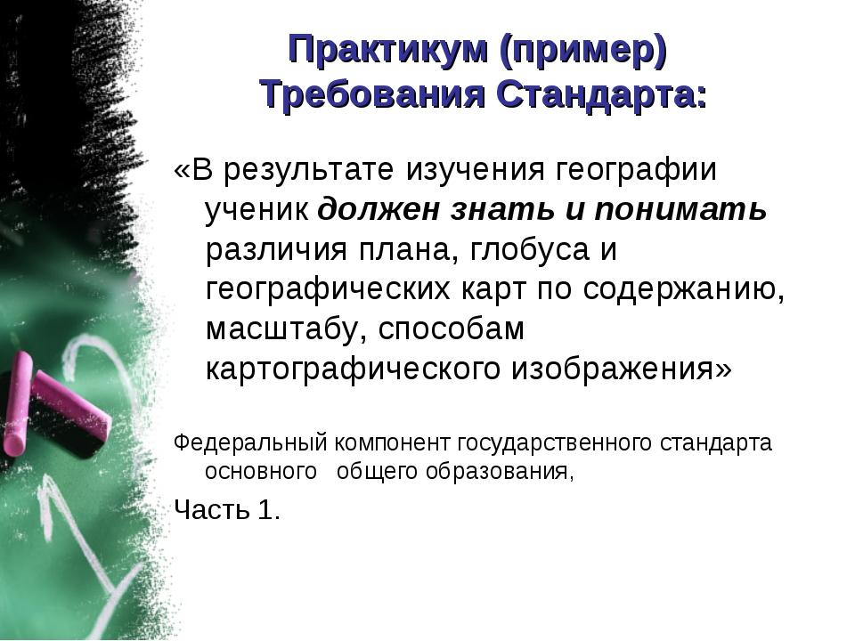 Практикум (пример) Требования Стандарта: «В результате изучения географии уч...