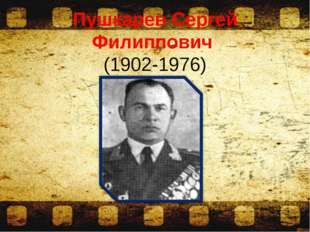 Пушкарев Сергей Филиппович (1902-1976)