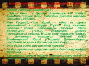День Героев Отечества приурочен ко дню Ордена св. Георгия. Орден учредила Ек