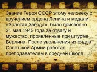 Звание Героя СССР этому человеку с вручением ордена Ленина и медали «Золотая