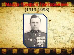 Мазур Трифон Григорьевич (1919-1998)