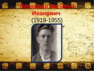 Прохоров Василий Иванович (1919-1955)