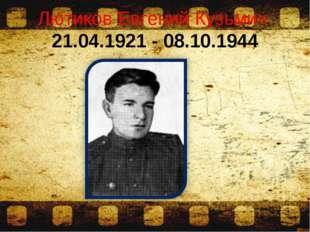 ЛютиковЕвгений Кузьмич 21.04.1921 - 08.10.1944