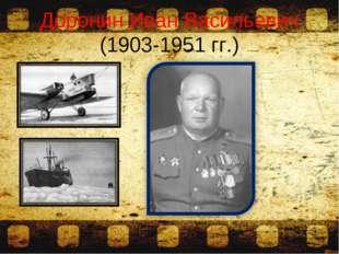 Доронин Иван Васильевич (1903-1951 гг.)