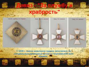 """Девиз - """"За службу и храбрость"""" С 1849 г. имена кавалеров ордена заносились н"""