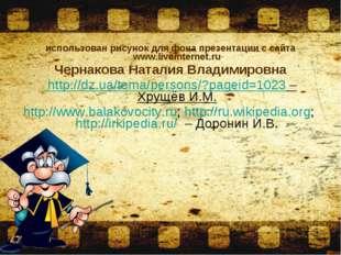 использован рисунок для фона презентации с сайта www.liveinternet.ru Чернако