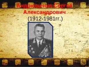Андрющенко Сергей Александрович (1912-1981гг.)