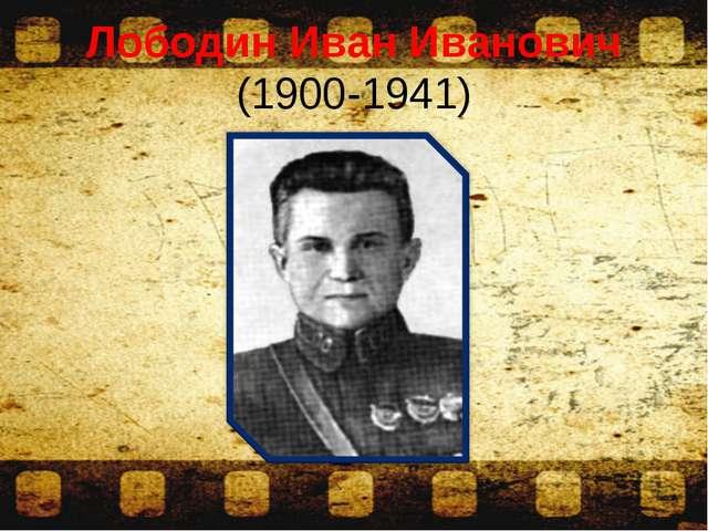 Лободин Иван Иванович (1900-1941)