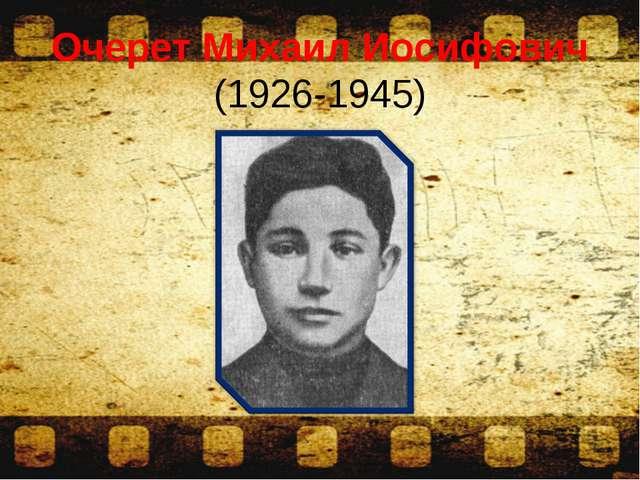 Очерет Михаил Иосифович (1926-1945)