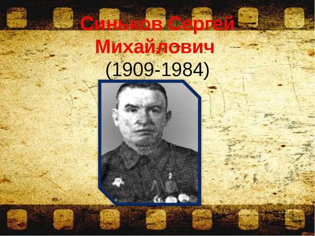 Синьков Сергей Михайлович (1909-1984)