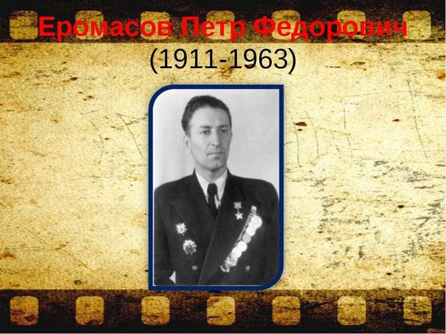 Еромасов Петр Федорович (1911-1963)