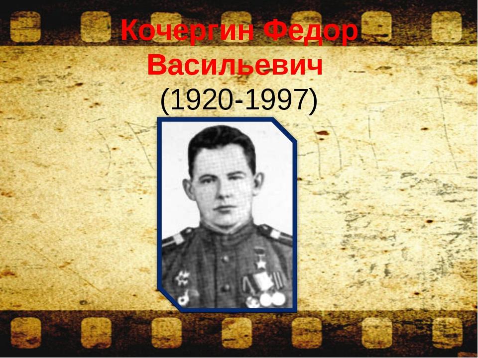 Кочергин Федор Васильевич (1920-1997)