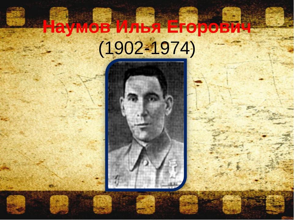 Наумов Илья Егорович (1902-1974)