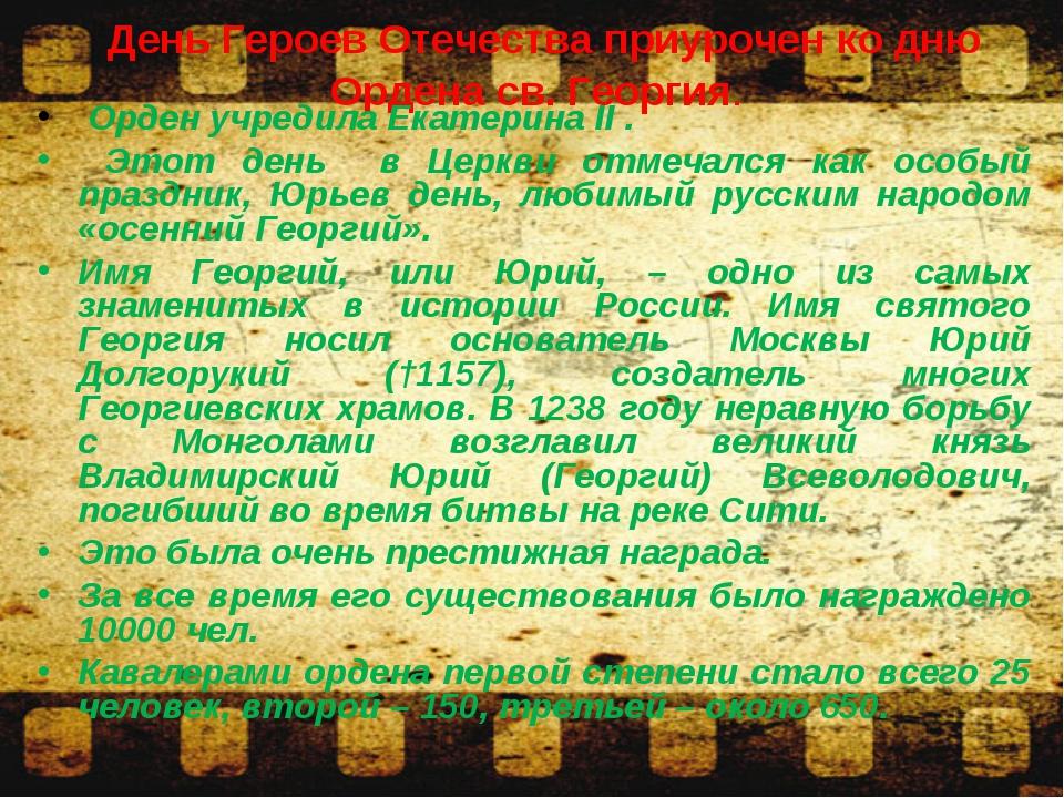 День Героев Отечества приурочен ко дню Ордена св. Георгия. Орден учредила Ек...