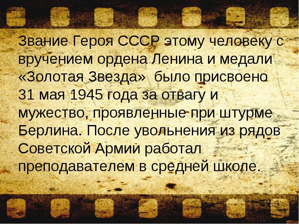 Звание Героя СССР этому человеку с вручением ордена Ленина и медали «Золотая...