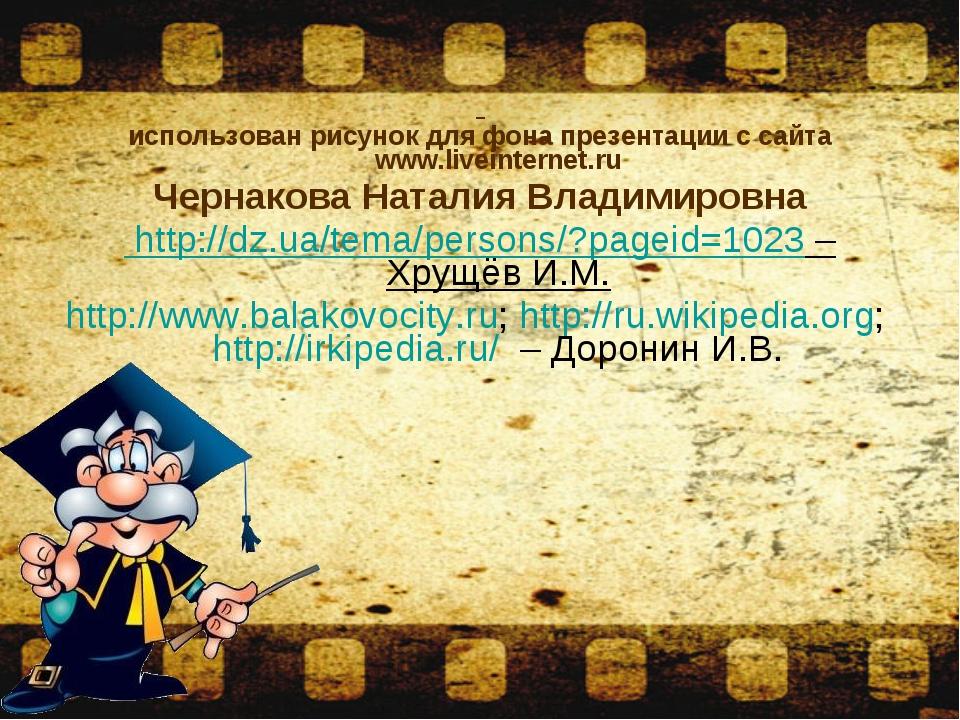 использован рисунок для фона презентации с сайта www.liveinternet.ru Чернако...