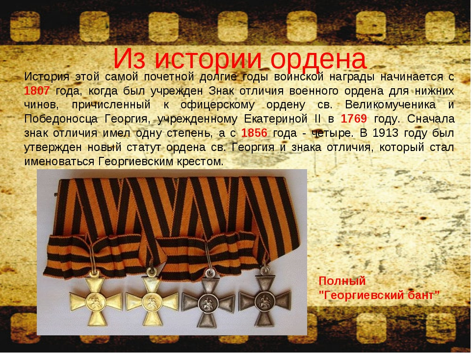 Из истории ордена История этой самой почетной долгие годы воинской награды на...