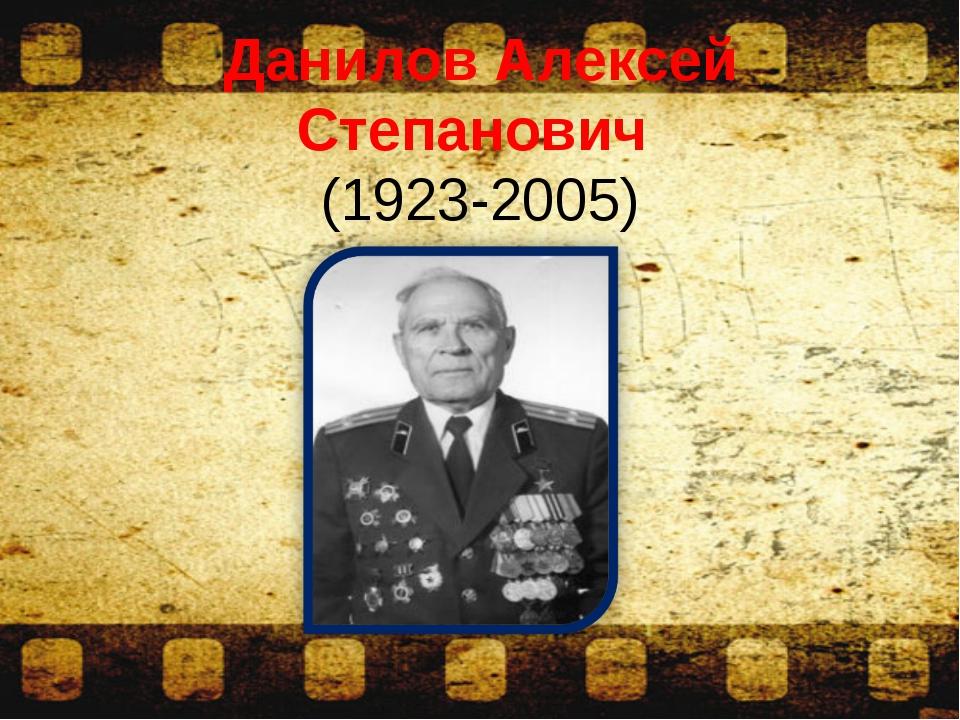 Данилов Алексей Степанович (1923-2005)