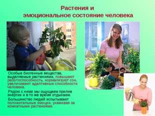Особые биогенные вещества, выделяемые растениями, повышают работоспособность