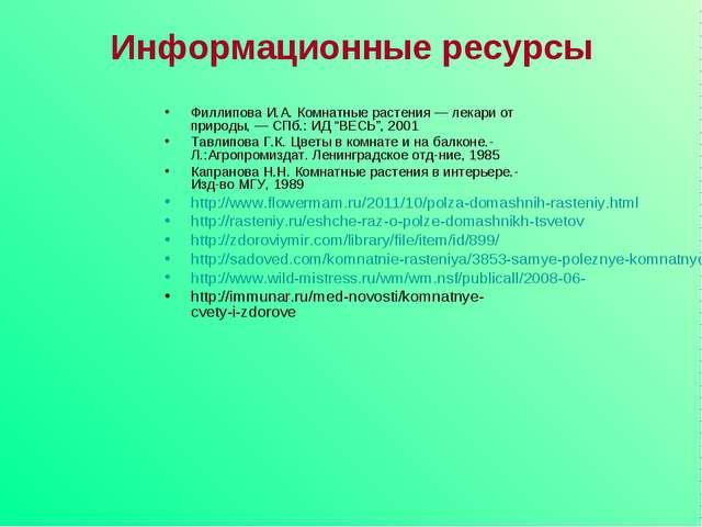 Информационные ресурсы Филлипова И.А. Комнатные растения — лекари от природы,...