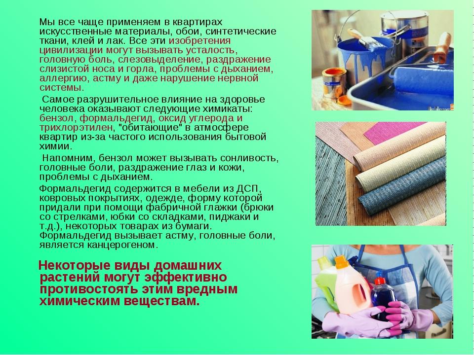 Мы все чаще применяем в квартирах искусственные материалы, обои, синтетическ...