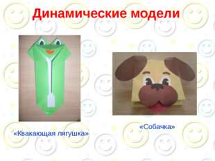 Динамические модели «Квакающая лягушка» «Собачка»