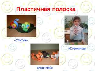 Пластичная полоска «Улитка» «Кошечка» «Снежинка»