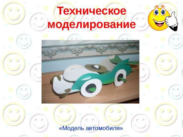 Техническое моделирование «Модель автомобиля»