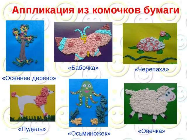Аппликация из комочков бумаги «Осеннее дерево» «Овечка» «Бабочка» «Черепаха»...