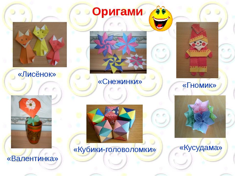 Оригами «Кубики-головоломки» «Гномик» «Лисёнок» «Валентинка» «Кусудама» «Снеж...