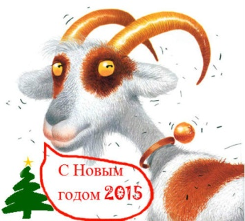 Как сделать новогоднюю открытку 2015 с изображением Козы/Овцы?