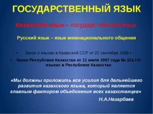 ГОСУДАРСТВЕННЫЙ ЯЗЫК Казахский язык – государственный язык Русский язык – язы