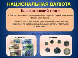 НАЦИОНАЛЬНАЯ ВАЛЮТА Казахстанский тенге «Тенге» - название от средневековых