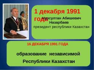 1 декабря 1991 года 16 ДЕКАБРЯ 1991 ГОДА образование независимой Республики К