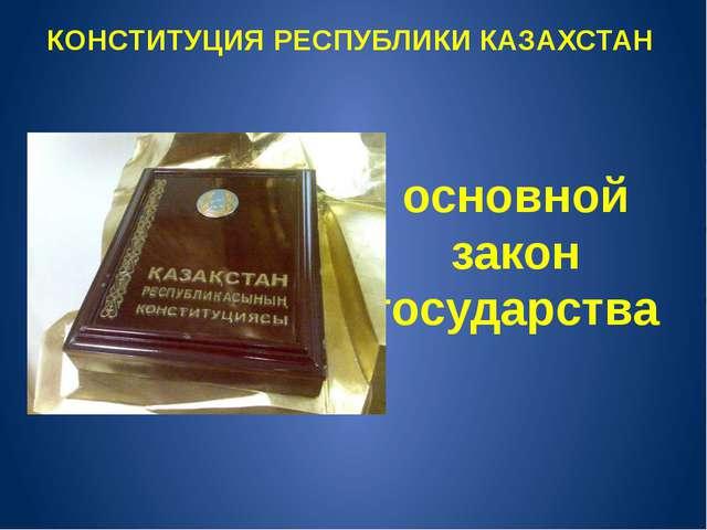 КОНСТИТУЦИЯ РЕСПУБЛИКИ КАЗАХСТАН основной закон государства