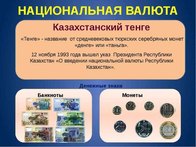 НАЦИОНАЛЬНАЯ ВАЛЮТА Казахстанский тенге «Тенге» - название от средневековых...