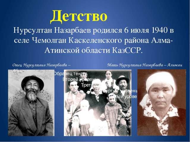 Книга назарбаева моя родина казахстан скачать