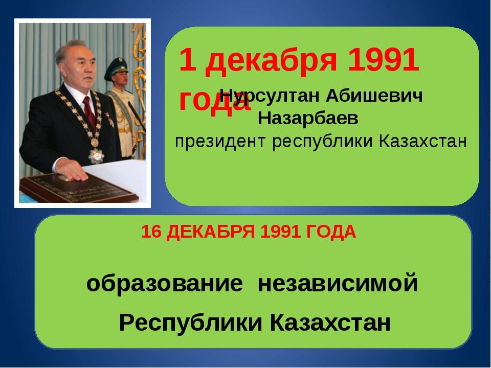 1 декабря 1991 года 16 ДЕКАБРЯ 1991 ГОДА образование независимой Республики К...