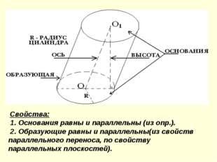 Свойства: 1. Основания равны и параллельны (из опр.). 2. Образующие равны и