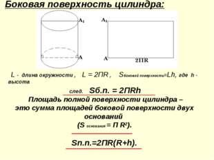 Боковая поверхность цилиндра: L - длина окружности , L = 2ПR , Sбоковой пове