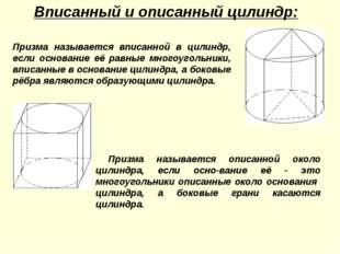 Призма называется вписанной в цилиндр, если основание её равные многоугольник